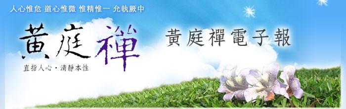 中華黃庭禪學會2011.04. 21電子報
