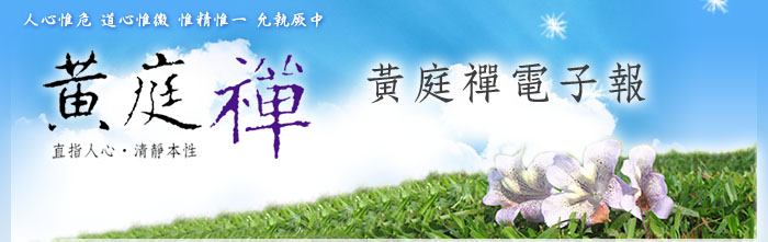 中華黃庭禪學會2011.07. 01電子報