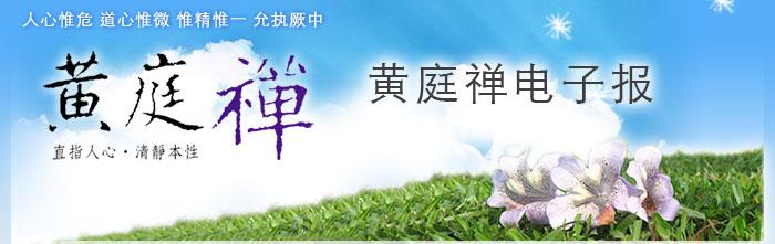 中华黄庭禅学会2011.08.21电子报