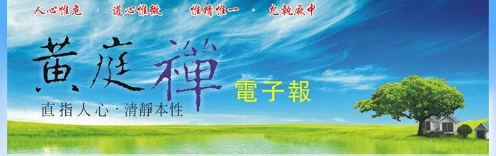 中華黃庭禪學會2011.12. 01電子報