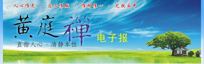 中华黄庭禅学会2011.12.01电子报