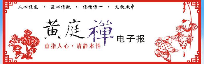 中华黄庭禅学会2012.01.21电子报