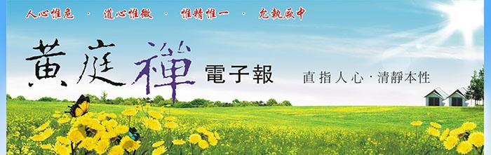 中華黃庭禪學會2012.03.01電子報