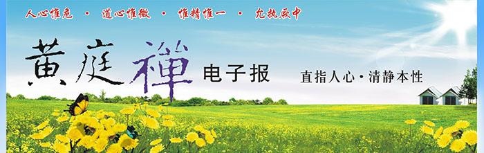 中华黄庭禅学会2012.03.01电子报