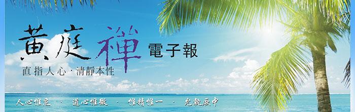 中華黃庭禪學會2012.06.11電子報