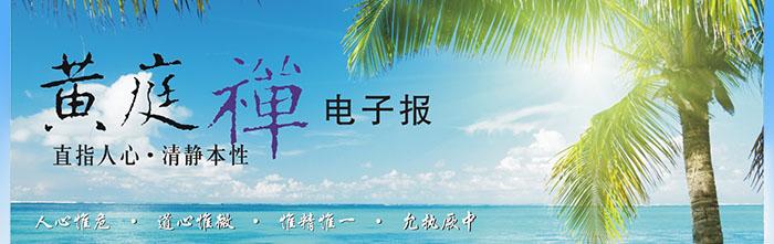 中华黄庭禅学会2012.06.11电子报
